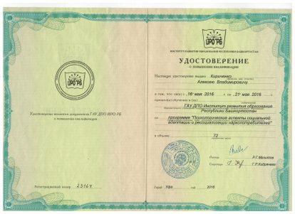 лёхин сертификат